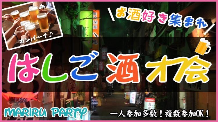 大人のテーマパーク!新橋で飲み歩き!新橋ハシゴ酒オフ会!