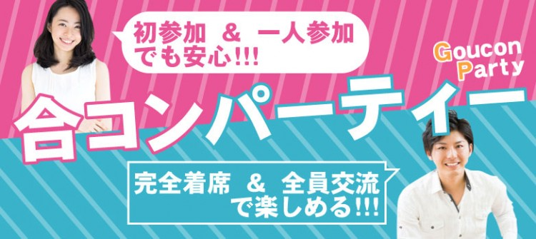 【30歳~45歳限定】カジュアルパーティー@熊本