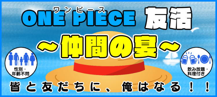 ONE PIECE友活~仲間の宴~