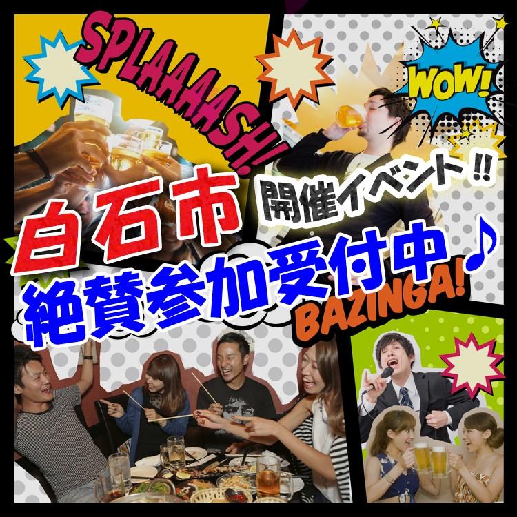 第2回 白石コン 7周年大感謝祭!!