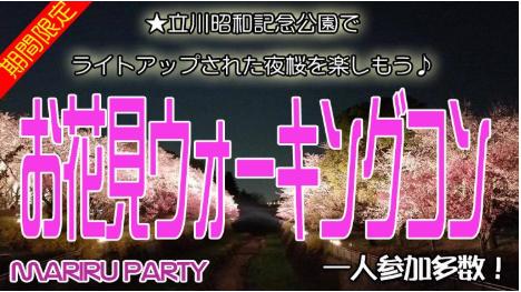立川昭和記念公園ウォーキング編☆