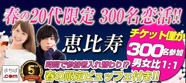 第95回 恵比寿恋活パーティー