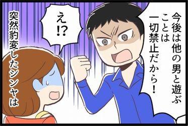 第21回 元彼シンヤとのエピソード(3)