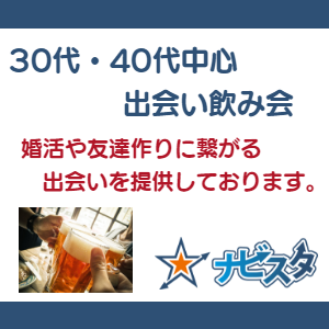 30代40代中心大宮駅前出会い飲み会