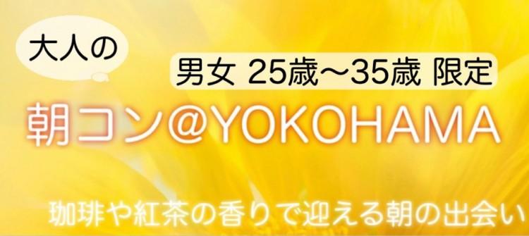大人の朝コン@YOKOHAMA ☆男女25才〜35才☆