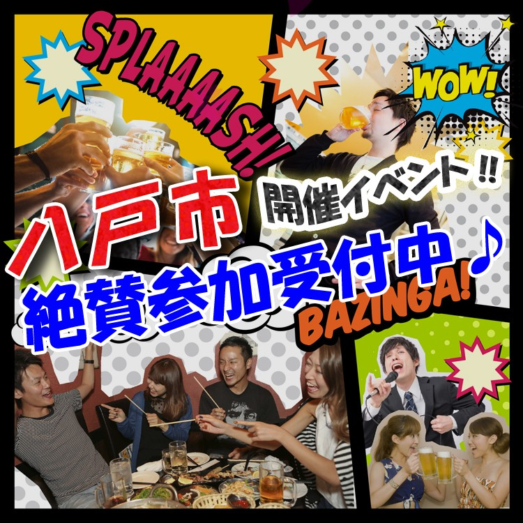 第60回 八戸コン 7周年大感謝祭!!