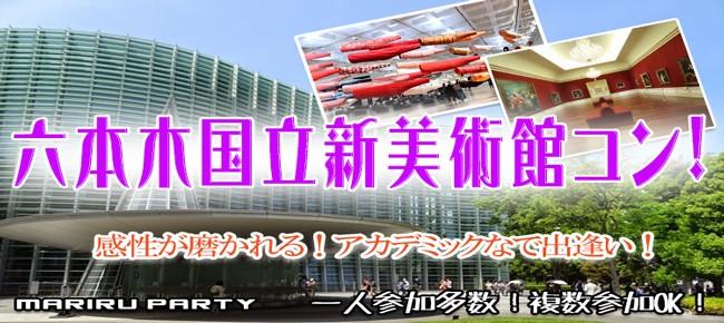 六本木国立新美術館コン☆