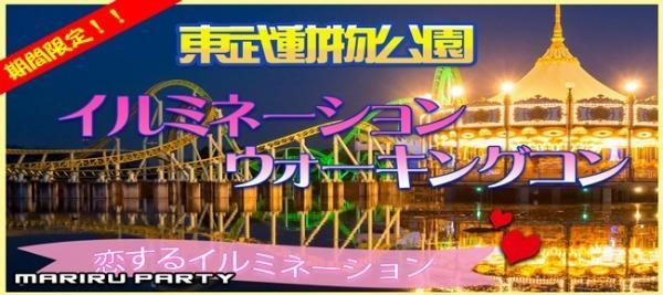 東武動物公園イルミネーションウォーキングコン☆