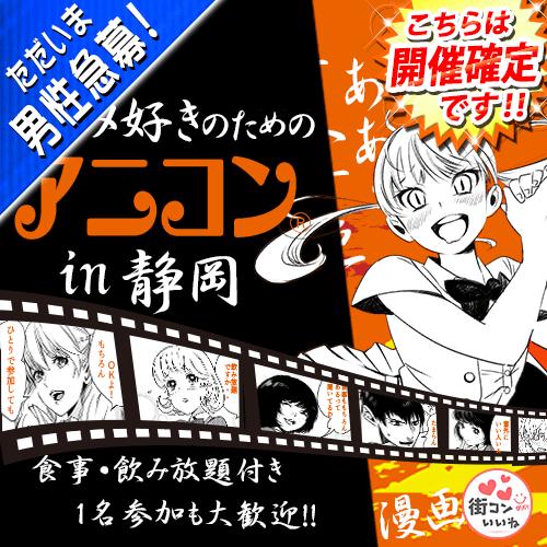 アニメ好きの街コン「アニコン静岡」
