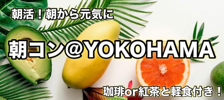 朝活!朝コン@YOKOHAMA(珈琲or紅茶、軽食付き)