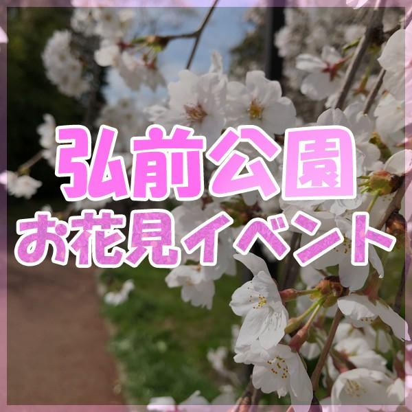 2019 弘前公園 お花見フェスティバル!!!