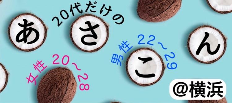 20代だけの朝コン@横浜 ☆女性20〜28☆男性22〜29☆