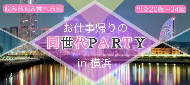 ★お仕事帰りの同世代パーティーin横浜★