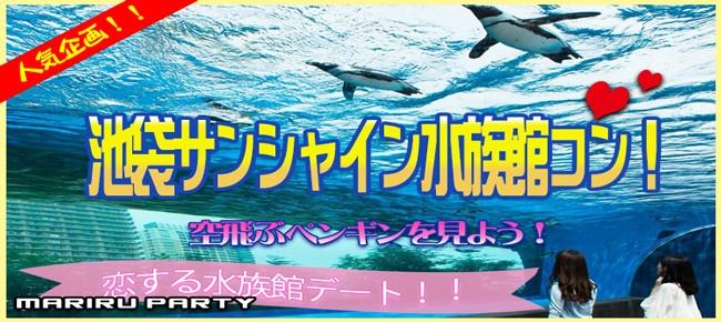 池袋サンシャイン水族館コン☆