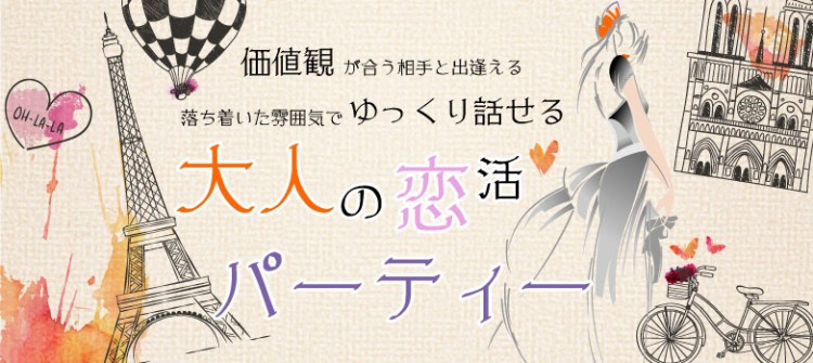オトナ男女のカジュアルパーティー@岡山