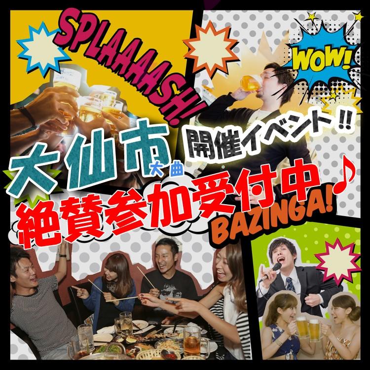 第23回 大曲コン 7周年大感謝祭!!