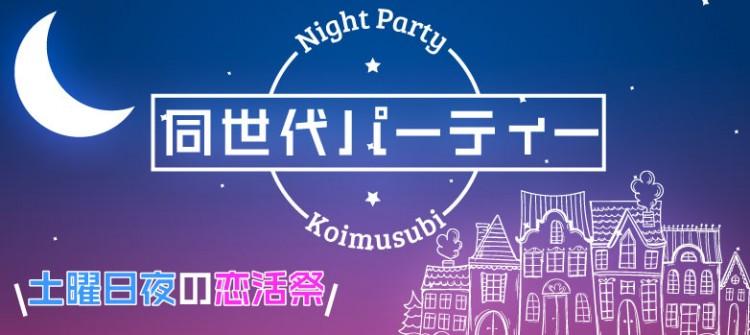 土曜夜恋活祭♪恋結びパーティー@別府