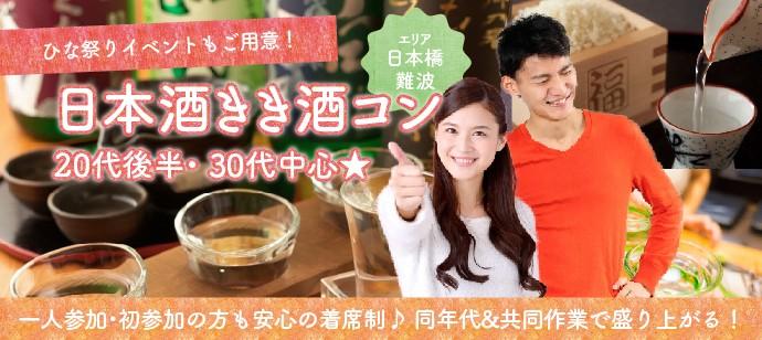 20代後半〜30代 ひな祭り&日本酒飲比べ