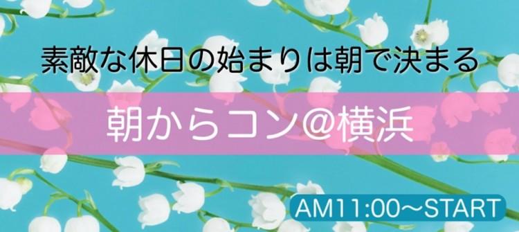 木曜日の朝コン@横浜〜素敵な朝から始まる素敵な一日〜