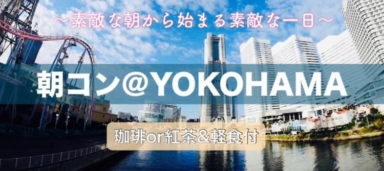 月曜日の朝コン@横浜〜素敵な朝から始まる素敵な一日〜