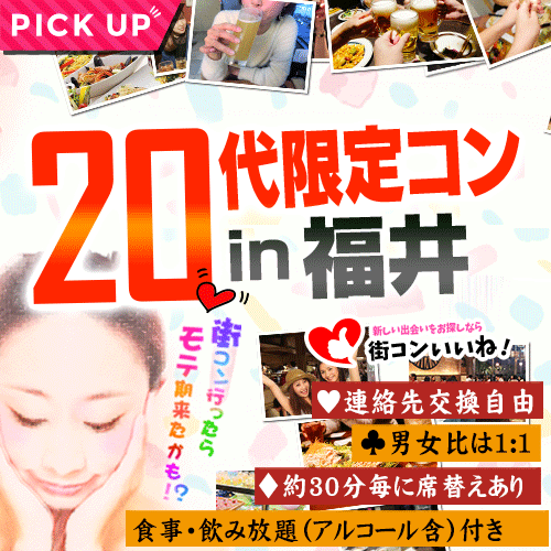 「20代限定コンin福井」