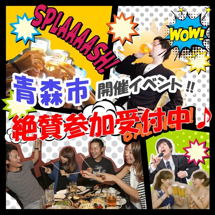 第73回 青森コン 7周年大感謝祭!!
