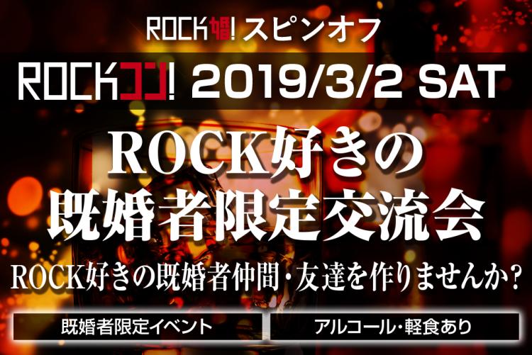 第1回 【ROCKコン!】ROCK好きの既婚者限定交流会
