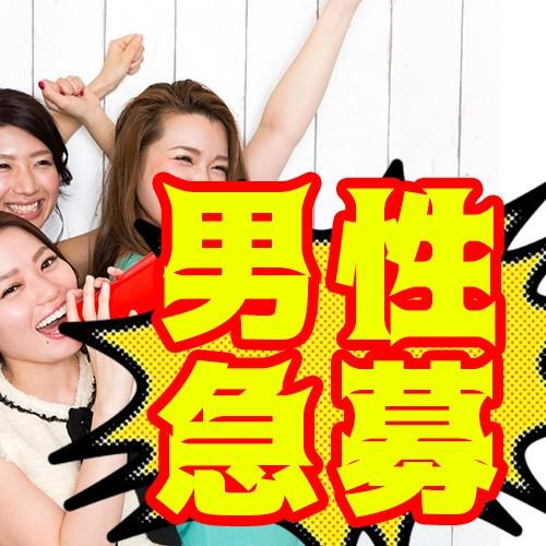 恋活コンin南草津