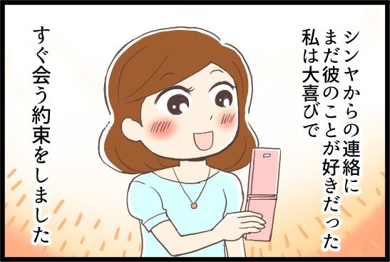 第20回 元彼シンヤとのエピソード(2)