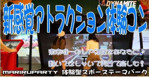 新感覚スポーツアトラクション体験コン IN  立川☆