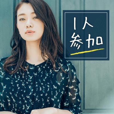 4/5 (金) 19:00~《20代メイン》お一人参加編