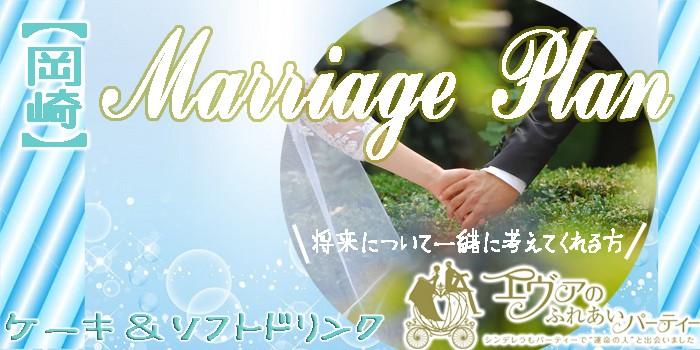 Marriage Plan 将来について一緒に考えてくれる方