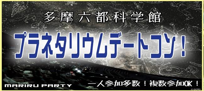 世界一のプラネタリウムが凄い!多摩六斗科学館コン☆