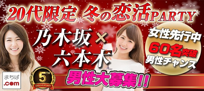 第309回 六本木×乃木坂恋活コン