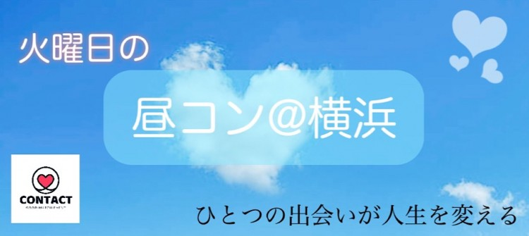昼コン@横濱平日休みと不定休の集い★珈琲や紅茶で昼間から充実