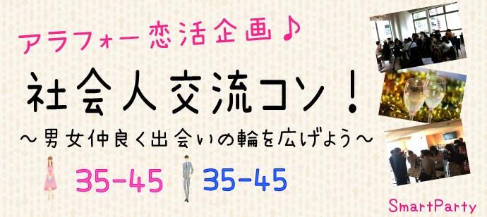 アラフォー恋活企画♪社会人交流パーティー