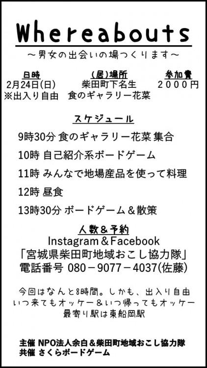 柴田町地域おこし協力隊