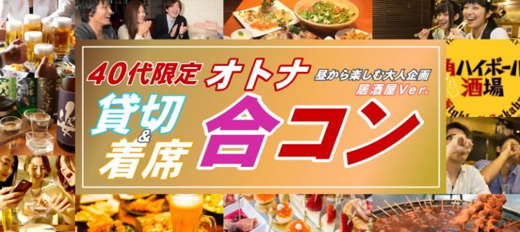40代限定☆オトナ男女の出会いを応援@横浜