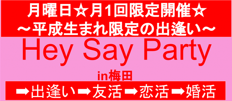 Hey Say Party in 梅田
