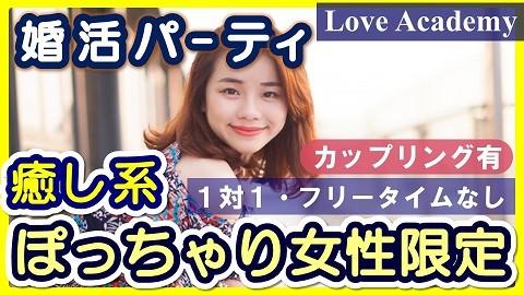 第17回 埼玉県熊谷市・婚活パーティー17