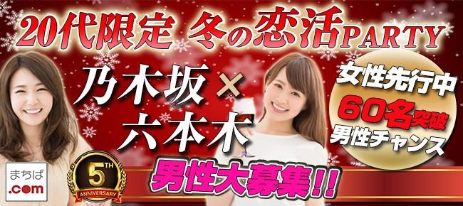 第307回 六本木×乃木坂恋活コン