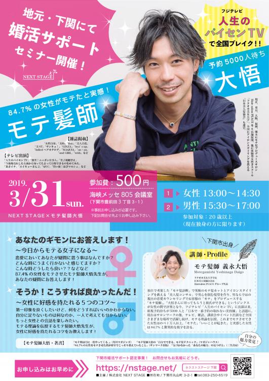 【女性限定】特別講師『モテ髪師 大悟』の恋愛セミナー