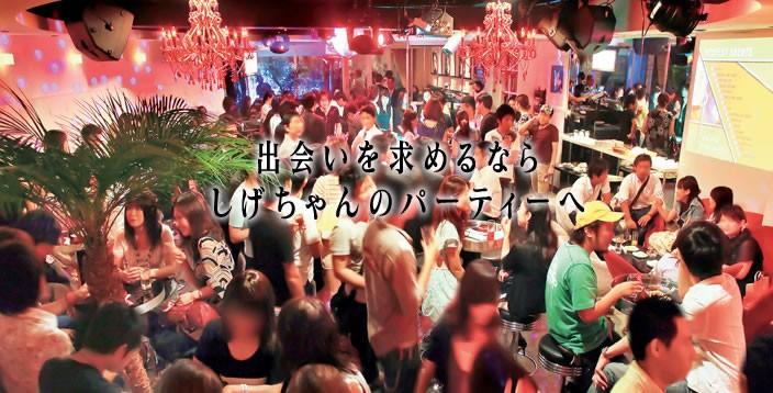 【春最大級のスペシャル企画!】200名ビッグパーティー開催