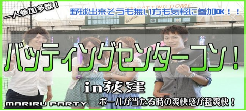 バッティングセンターコン IN 荻窪☆