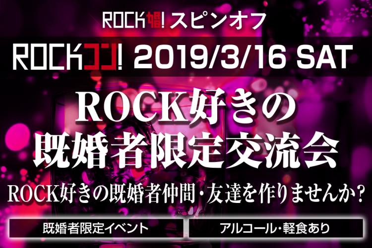 第2回 【ROCKコン!】ROCK好きの既婚者限定交流会