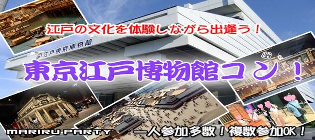 江戸東京博物館コン☆