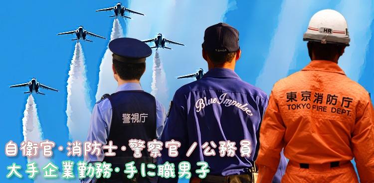 自衛官・消防士・警察官/公務員・高身長