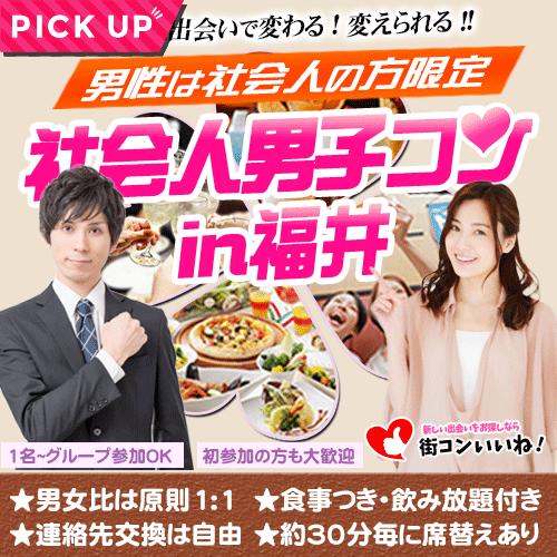 社会人男子コンin福井