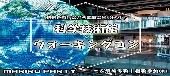 科学技術館ウォーキングコン☆