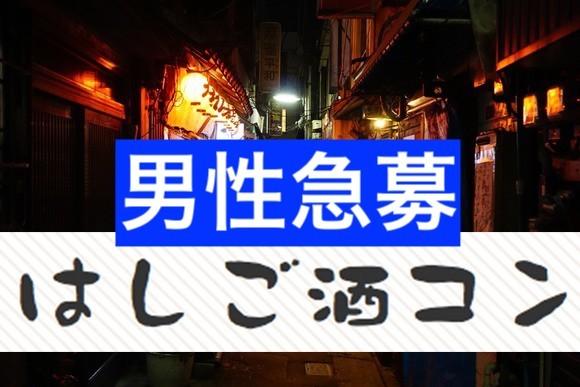 高円寺はしご酒コン